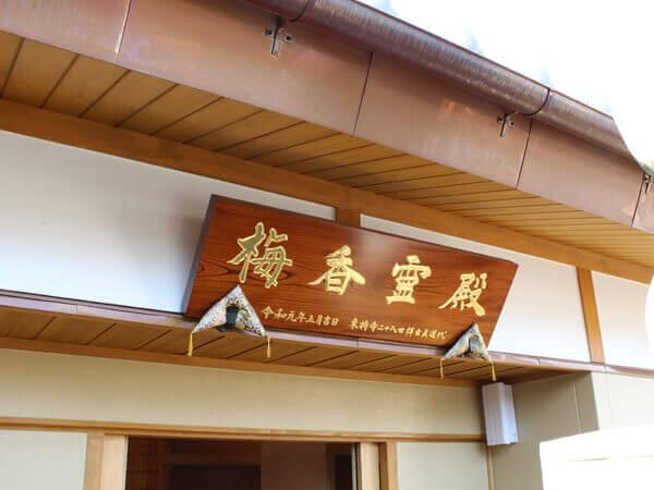 梅香霊殿入口