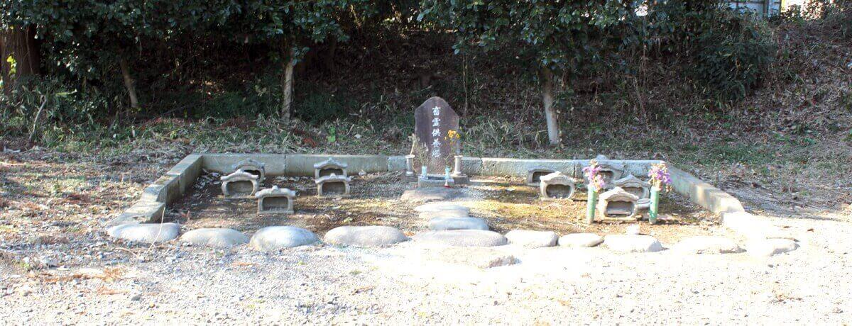 畜霊供養墓